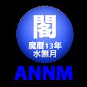 デーモン閣下のオールナイトニッポンモバイル魔暦13年文月 icon