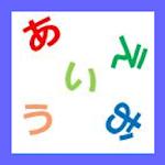 Speak app! Hiragana practice ♪