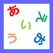 Speak app! Hiragana practice ♪