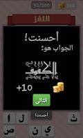 Screenshot of لغز وكلمة
