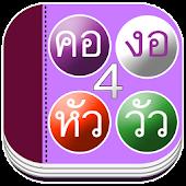 เรียนอ่านประสมคำภาษาไทย 4