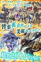 Screenshot of 逆襲のファンタジカ