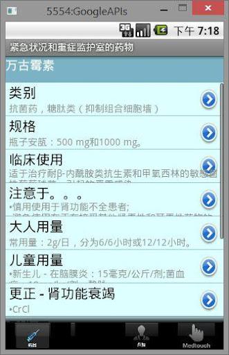 醫療必備免費app推薦 在应急药品線上免付費app下載 3C達人阿輝的APP