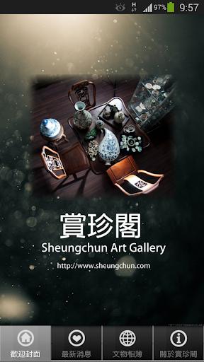 賞珍閣 - 古董 陶瓷