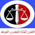 قانون البناء المصرى 119/2008