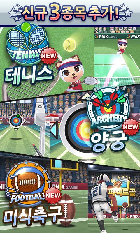 명랑스포츠! 우리끼리 예체능 for Kakao- screenshot
