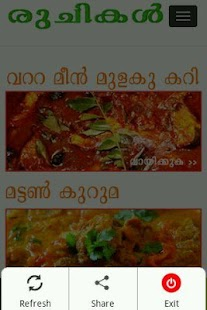 Ruchikal malayalam recipes android apps on google play ruchikal malayalam recipes screenshot thumbnail forumfinder Images