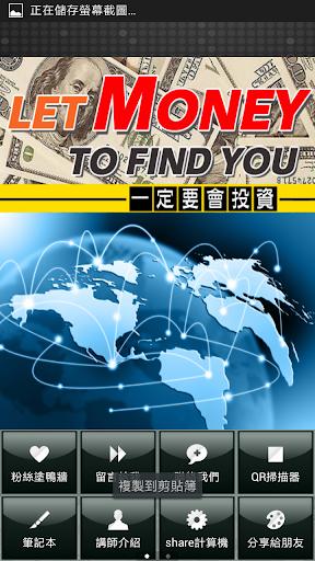 全球華人教育投資學院