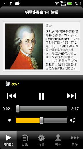 莫扎特协奏曲
