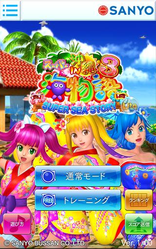 CRスーパー海物語IN沖縄3 Lite
