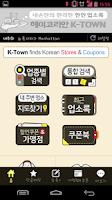 Screenshot of K Town (한인업소록)