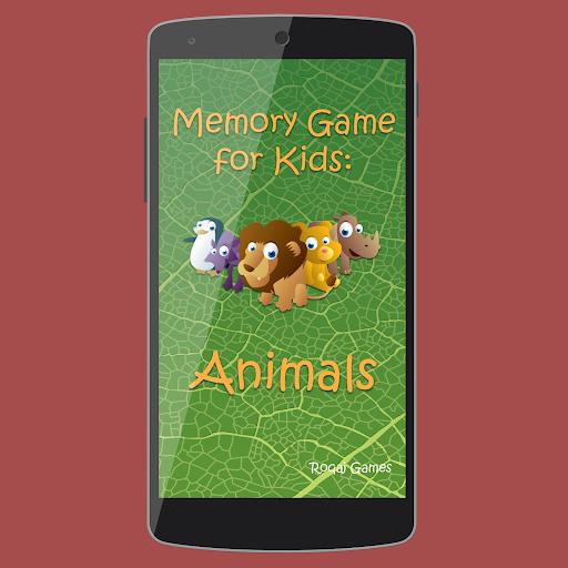 子供のための記憶ゲーム:動物