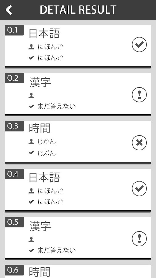 N1 JLPT PREPARE- screenshot