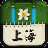 愛旅足跡 上海篇