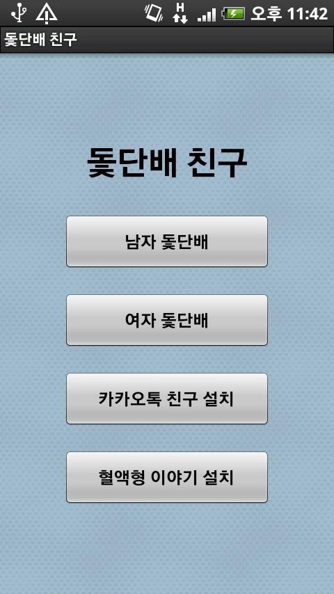 돛단배 친구 - screenshot