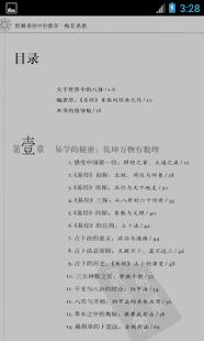 免費書籍App|梅花易数入门|阿達玩APP