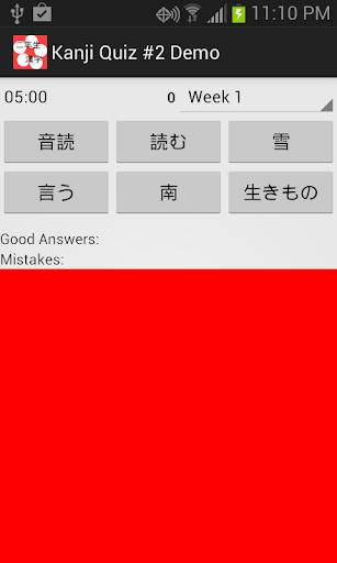 漢字クイズ 2 デモ版