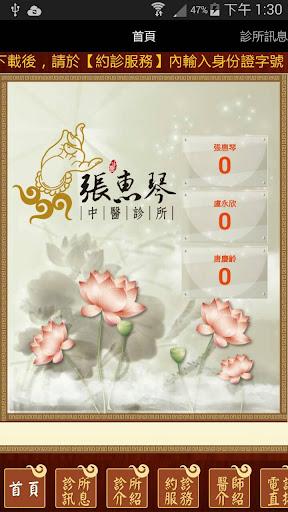 張惠琴中醫診所