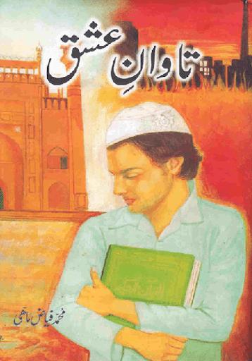 Tawan-e-Ishaq urdu novel
