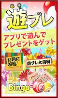 Screenshot of お小遣い(おこづかい)稼ぎは遊プレ!