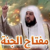 مفتاح الجنة - محمد العريفي