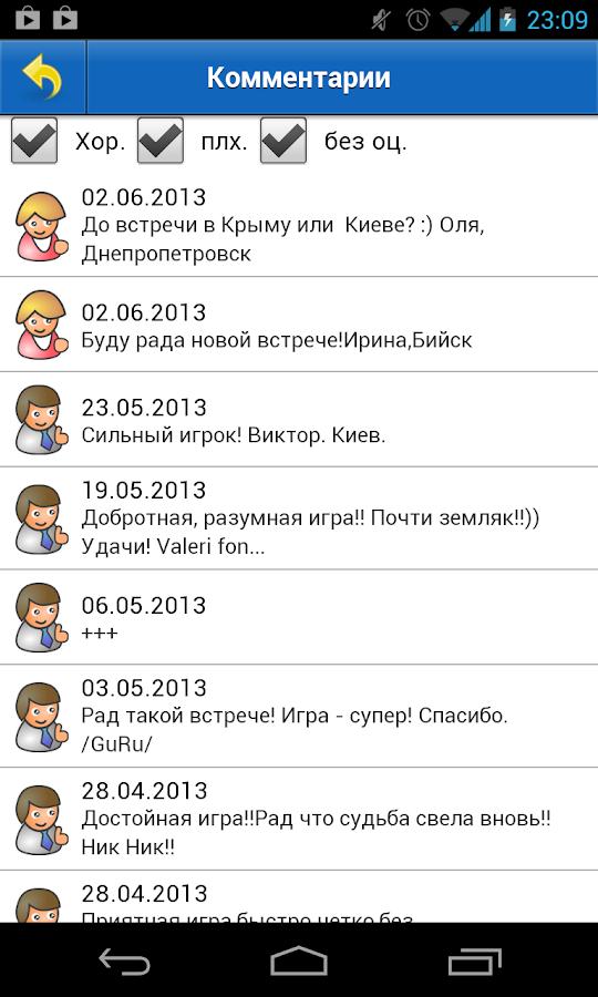 Online Preferans - screenshot