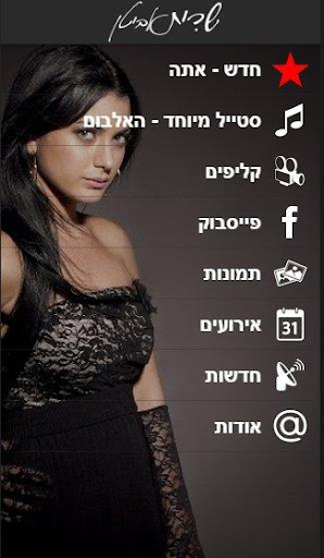 【免費音樂App】שרית אביטן-APP點子