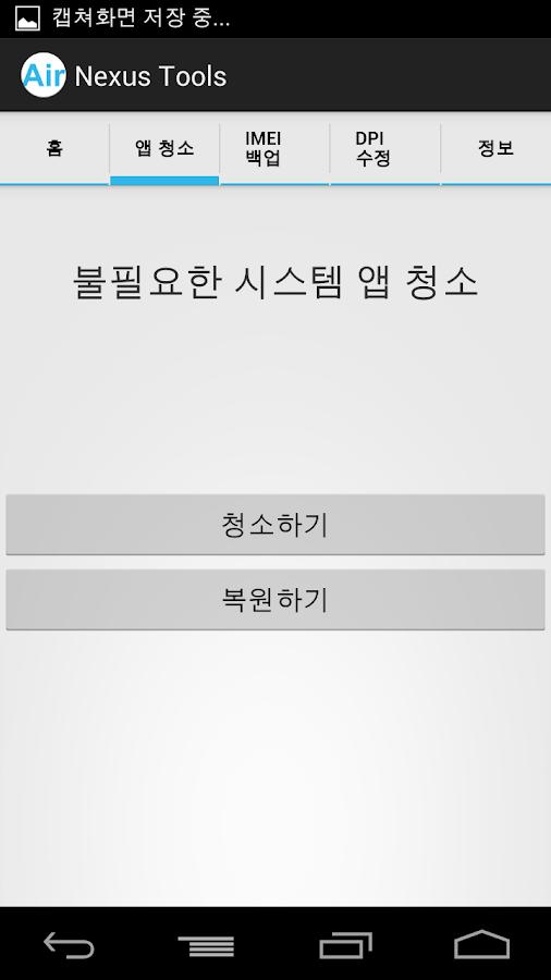 Nexus Tools::넥서스 툴즈- screenshot