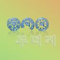 추억의 두더지잡기 icon