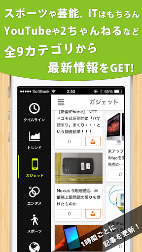 Recommender - 新しい情報収集のカタチ -