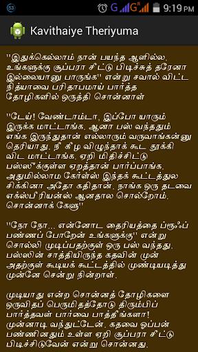 Kavithaiye Theriyuma - Tamil
