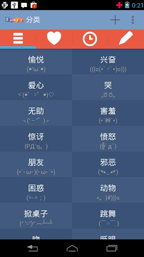 Emoji 颜文字 表情符号