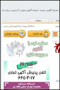 راهنمای همشهری - screenshot thumbnail