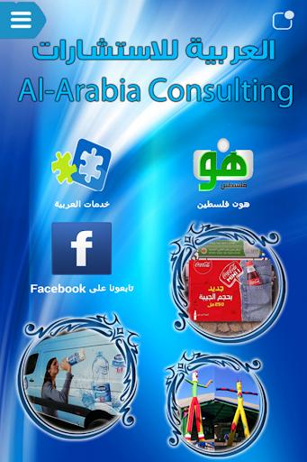 العربية للاستشارات Al-Arabia