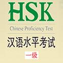 HSK-I icon