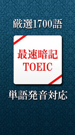 最速暗記TOEIC
