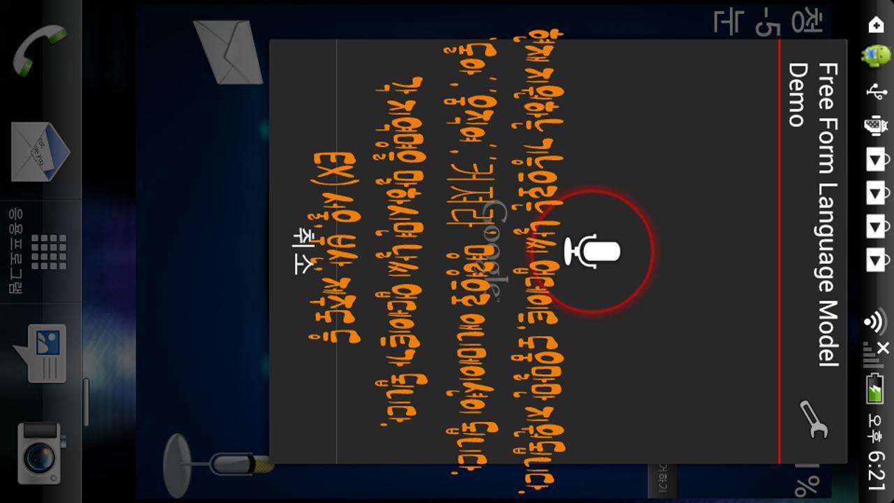 위젯모아 - 학생 졸업작품 - screenshot