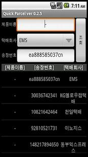 택배 조회 (택배로이드 0.4) - screenshot thumbnail