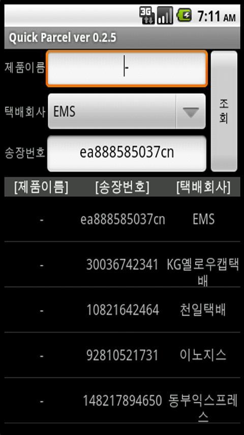 택배 조회 (택배로이드 0.4) - screenshot