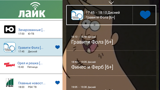Лайк-ТВ 2.1- screenshot thumbnail