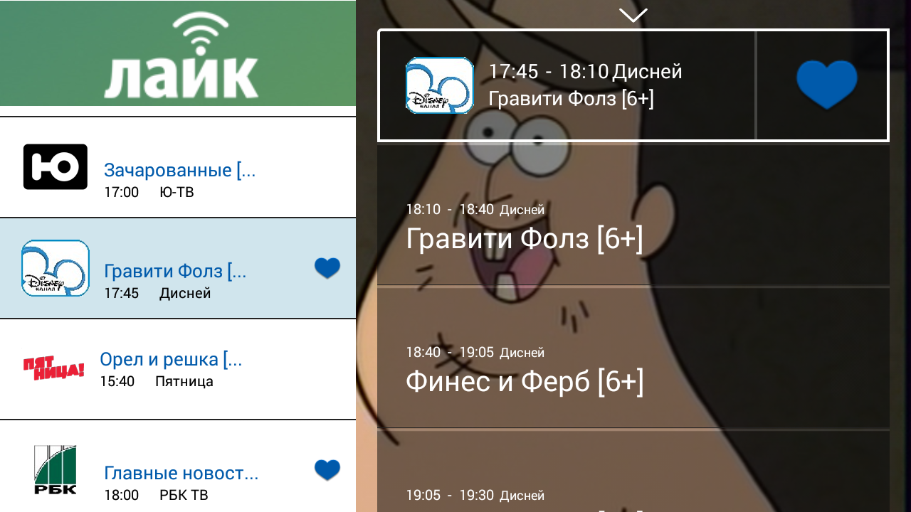 Лайк-ТВ 2.1- screenshot