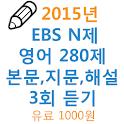 2015EBSN제영어본문지문해설듣기3회 icon