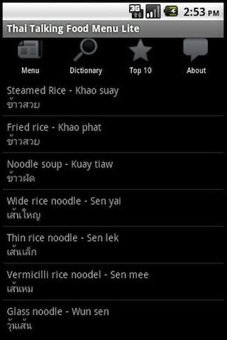 Thai Talking Food Menu- screenshot