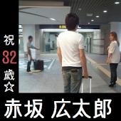 祝32歳☆赤坂広太郎