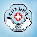 中日友好医院 logo