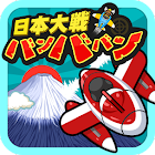 Japan War Banbaban [2D shooting game] icon