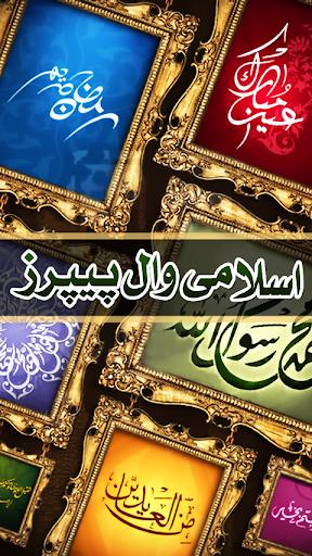 Islamic Islami Wallpapers