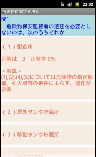危険物乙6類問題集(資格試験)