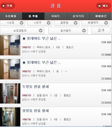 골룸 천안 원.투룸 무보증 복비 할인