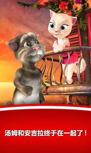 汤姆猫爱安吉拉